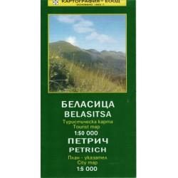 Cartographia BG Belasitsa, Petrich 1:50000